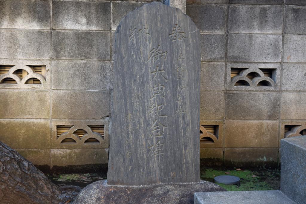 北原神社 碑文
