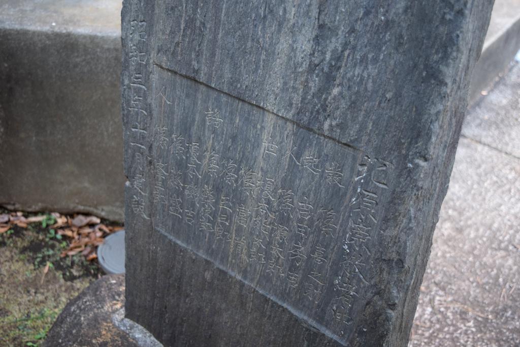 北原神社 碑文 裏