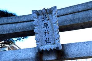 北原神社 神額