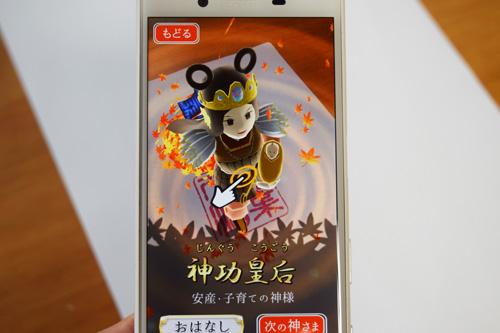 紅葉八幡宮アプリ4