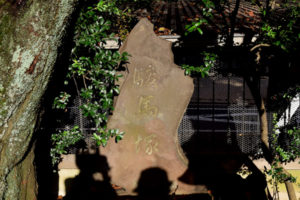 多武峯内藤神社03