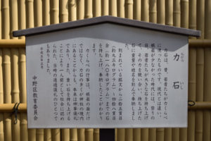 沼袋氷川神社_力石の立札