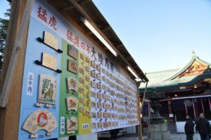 日枝神社大絵馬展