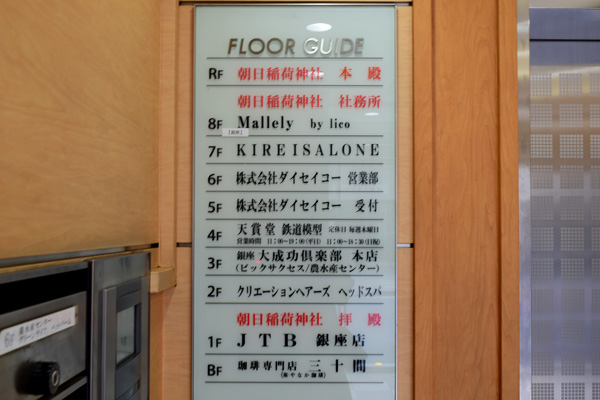 朝日稲荷神社5
