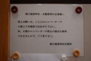 朝日稲荷神社6